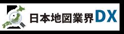 日本地図業界DX
